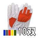 豚皮手袋 アスリート F-505 カラーメッシュサイズS・M・L・LL 10双 富士グローブ