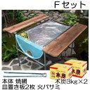 ドラム缶バーベキューコンロ Fセット(焼網50×80cm、木...
