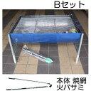 ドラム缶バーベキューコンロ Bセット(焼き網付、火バサミ45cm付)【smtb-ms】[大型