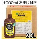 おまけ付きセール(限定) ヤサキ 連作障害解決 菌の黒汁 20L 1000ml【smtb-ms】