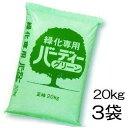 (3袋特価) バーディーグリーン 16-10-14 20kg 3袋セット [緑化専用 芝生用肥料]ジェイカムアグリ