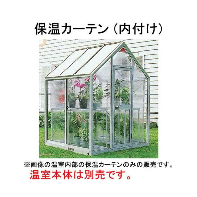 保温カーテン (内付け) WP-05HKB【sm...の商品画像