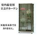 室内温室用日よけカーテン FAK-PK1(FAK-1811、FAL-1811用) 【smtb-ms】