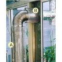 煙突保護カバーB 13cm 温室用石油温風暖房機用 SP-527A・SP-1210A対応