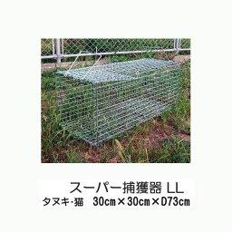 猫・イタチ スーパー 捕獲器 LL アニマルキャッチャー RB-2相当品