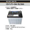 12Vバッテリー 34A-19L/24Ah(S35,S60適合)[KD-BAT-34A19L][電牧器 電気柵 防獣対策 小規模、家庭菜園用 瀧商店]