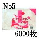 野菜袋 ボードンレックス0.02 No.5 プラマーク無・付【OPP防曇袋】