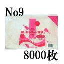 野菜袋 ボードンレックス0.02 No.9 プラマーク無・付【OPP防曇袋】