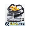 マルタ みかん採取袋 [果実収穫袋] 徳用5袋みかん採集袋 底抜式