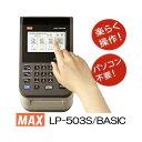 (近日発売) NEW マックス 感熱ラベルプリンター LP-503S/BASIC (LP-50SHIIの後継機)楽 速や きれい
