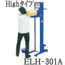 米袋荷揚げ機 パワーリフター 快力王 定置型 ELH-301A(ELH-201Aの後継型) 米袋リフター 組立式【smtb-ms】