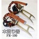 木登り器 FR-100 ツヨロン 藤井電工 手袋2双付き(枝打ち 梯子)