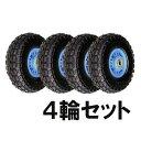 ノーパンクタイヤ 3.50-4N 4輪徳用セット 商品No.6 ハラックス タイヤ