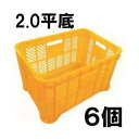 マル特AZ採集コンテナ2.0kg強化タイプ オレンジ平底 6個単位 みかんコンテナーに[採集箱 瀧商