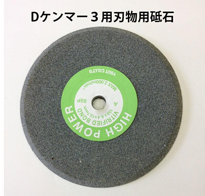 [替砥石] マルチ研磨機 Dケンマー3用刃物用砥石[研磨器 8枚刃 研磨 フジ鋼業]