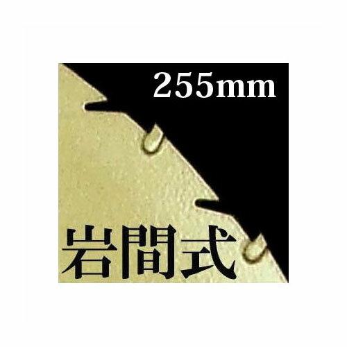 チップソー岩間式ミラクルパワーブレード草刈刃255×30P×12mm[草刈機替刃園芸用品農機具農具瀧
