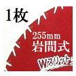 Wスリット岩間式 WMR型 ミラクルパワーブレード 草刈刃 255mm×30P×1.05mm【あす楽_九州_中国_四国_関西_東海_北陸_関東】