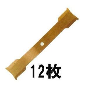 ツムラハイパースパイダー徳用12枚組セット自走式あぜ草刈機用バーナイフ