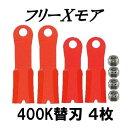フリーXモア 400K 替刃98048 自走式あぜ草刈機用4枚 クボタ 丸山 ゼノア等に適応