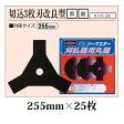 刈払機用丸鋸刃 切込3枚刃改良型 255mm KYK3K 黒×25枚 関西洋鋸