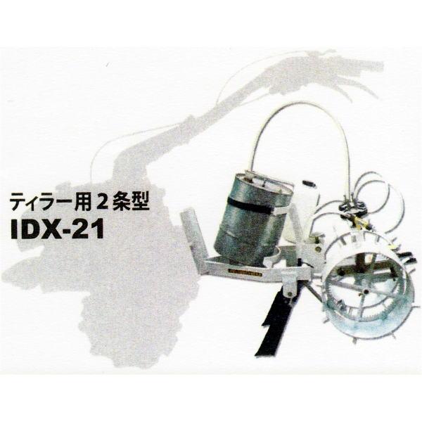 みのる ティラー用土壌消毒機2条型 IDX-21