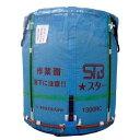 スタンドバッグスター 穀類大量輸送袋 1300L 一般乾燥機向け、ライスセンター仕様【smtb-ms】
