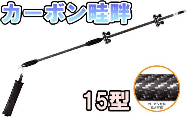 ヤマホ動噴用 カーボン畦畔15型 取付ネジG1/4【smtb-ms】