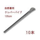 自然薯栽培器 クレバーパイプ 135cm 自然薯用 10本(山芋栽培器)