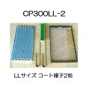 ニッテン チェーンポット 土詰・播種4点セット CP300LL-2 1セット (CP303 CP304 CP305に適応)