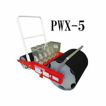 みのる 玉葱床播き播種機 (5条) PWX-5