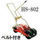手押しタイプ播種機 種まき ごんべえ HS-802 2条タイプ1点1粒播種型 補助ハンドル、種子適応ベルト付(ベルト選択)【smtb-ms】