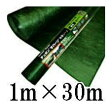 デュポンXavan ザバーン防草シート 1m×30m 厚さ0.64mmグリーン XA-240G1.0 超強力【smtb-ms】