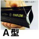 散水チューブ エバフロー A型 100m MKVドリーム