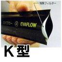 散水チューブ エバフローK型 100m MKVドリーム