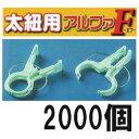 誘引資材 くきたっちアルファF 太紐用アルファF AF-BL200 (2000個入)[誘引具 園芸用