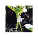 接木ホルダー スーパーアイドル 1000個入 ※26号、31号からお選びください