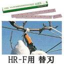果樹用誘引結束機HR-F用 替刃 10枚入 [MAX マックス]