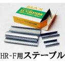 果樹用誘引結束機HR-F用ステープル G1305M 1000本入[MAX マックス]