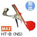MAXマックス園芸用誘引結束機軽とじテープナー HT-B(NS)ステープル付 軽とじ 赤