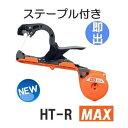 MAX マックス 園芸用結束機 楽らく テープナー HT-R ステープル(604EL)付 超軽快