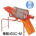 回転土ふるい機 SC-M 電動式・モーター付き みのる産業 即発送