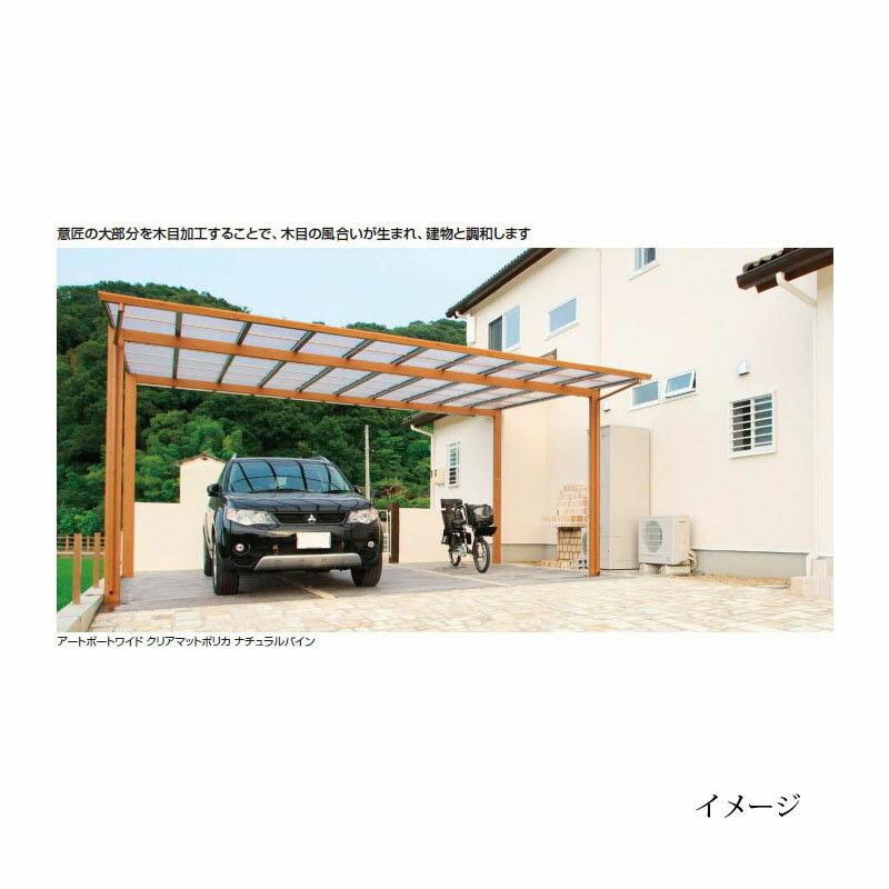 アートポートワイド基本48−574760×5633ポリカ屋根使用(クリアマット)標準柱(H22)[カ