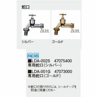 雨水タンク専用部品(共通)専用蛇口(47075400/47073000)[園芸用品エクステリア農機具
