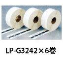 MAXラベル 感熱紙 マックス感熱ラベルプリンター LP-30S用 LP-G3242 6巻入 [MAX 感熱紙]