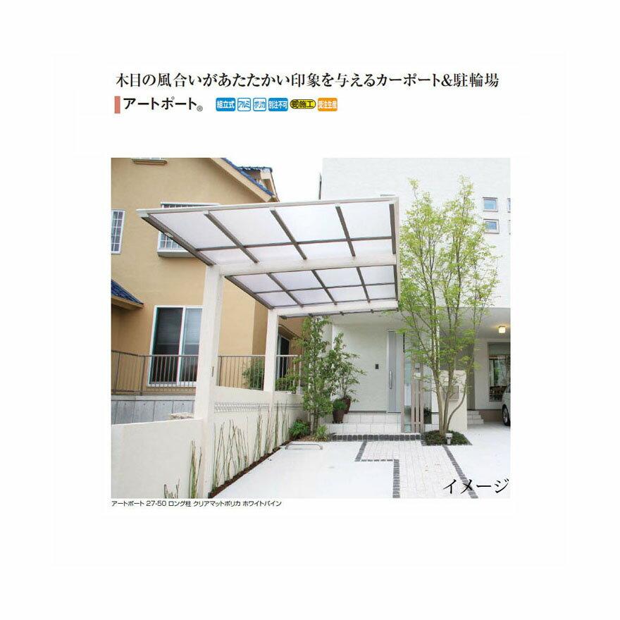 アートポート基本27−502700×5051ロング柱(H25)ポリカ屋根使用(クリアマット)[カーポ