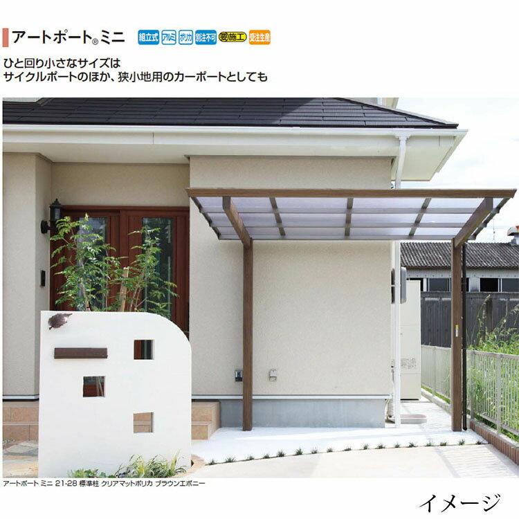 アートポートミニ基本21−282100×2906標準柱(H22)熱線カットポリカ屋根使用(グレースモ