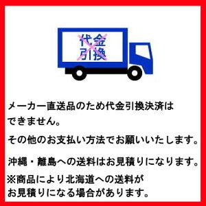 代引き不可商品沖縄・離島への送料は見積になります
