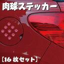 肉球ステッカー H20mm×W23mm(16枚入り)【リタックシート付】