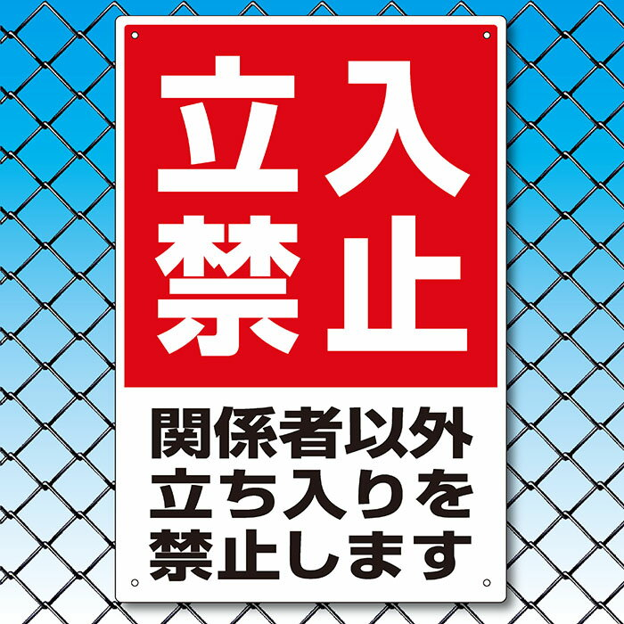 関係者以外立入禁止看板【K-KINSI-01】H...の商品画像