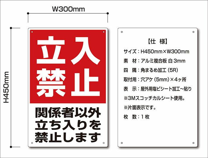関係者以外立入禁止看板【K-KINSI-01】...の紹介画像2